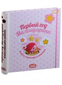 Первый год Малышарика Альбом Корнилова Мария 0+