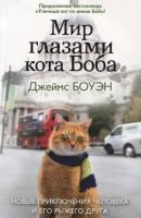Мир глазами кота Боба Новые приключения человека и его рыжего друга Книга Боуэн Джеймс 12+