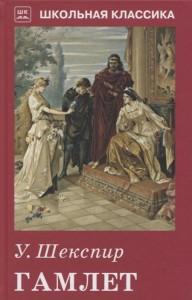 Гамлет Школьная классика Книга Шекспир Уильям 12+