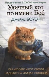 Уличный кот по имени Боб Как человек и кот обрели надежду на улицах Лондона Книга Боуэн Джеймс 16+