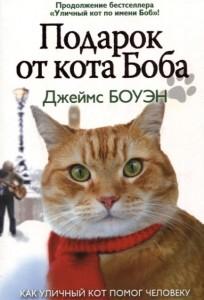 Подарок от кота Боба Как уличный кот помог человеку полюбить Рождество Книга Боуэн Джеймс 12+
