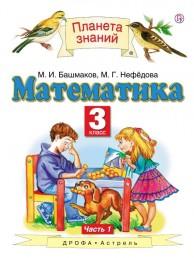Математика 3 класс Планета знаний Уч Ч1 Башмаков МИ Нефедова МГ