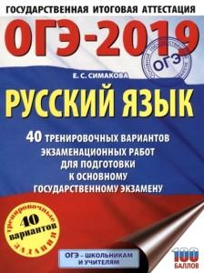 ОГЭ 2019 Русский язык 40 тренировочных вариантов экзаменационных работ для подготовки Пособие Симакова ЕС