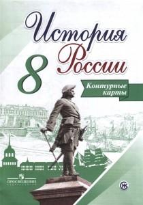Контурные карты История России 8 класс Тороп ВВ 6+