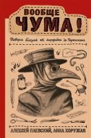 Вообще ЧУМА История болезней от лихорадки до Паркинсона Книга Паевский Алексей 16+