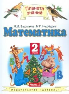 Математика 2 Класс учебник Часть 2 Башмаков МИ Нефедова МГ
