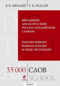 Школьный англо русский словарь 55000 слов Словарь Мюллер 0+