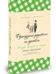 Французские родители не сдаются Книга Друкерман