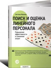 Поиск и оценка линейного персонала Повышение эффективности и снижение затрат Книга Иванова
