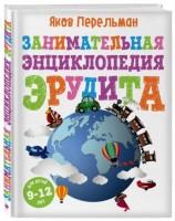Занимательная энциклопедия эрудита Книга Перельман Яков 6+