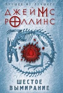 Шестое вымирание Книга Роллинс Джеймс 16+