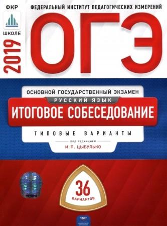 ОГЭ 2019 Русский язык Итоговое собеседование Типовые варианты 36 вариантов Пособие Цыбулько ИП