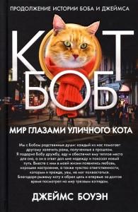 Мир глазами уличного кота Кот Боб Книга Боуэн Джеймс 16+
