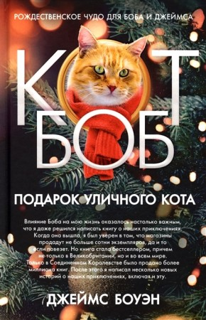 Подарок уличного кота Кот Боб Книга Боуэн Джеймс 16+