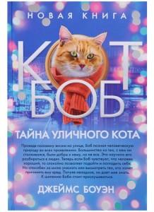 Тайна уличного кота Книга Боуэн Джеймс 16+