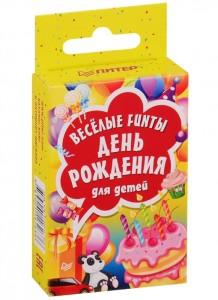 Игра Весёлые FUNты День рождения для детей 45 карточек 6+