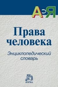 Права человека Энциклопедический словарь Алексеев