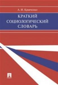 Краткий социологический словарь Словарь Кравченко