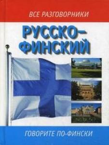 Русско финский разговорник Справочное пособие Лазарева