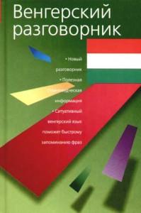 Венгерский разговорник Словарь
