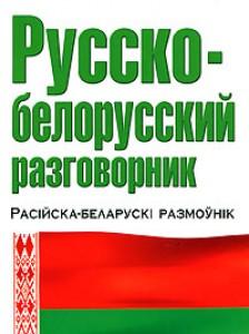 Русско белорусский разговорник Книга Лазарева