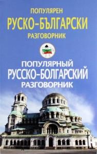 Популярные Русско-Болгарский разговорник Словарь Пигулевская