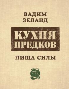 Кухня предков Пища силы Книга Зеланд Вадим 16+