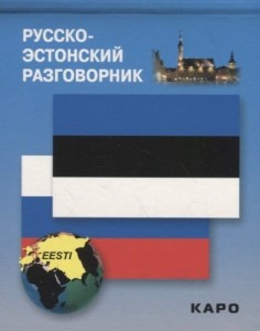 Русско эстонский разговорник Пособие Веприкова
