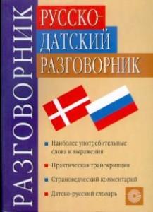 Русско датский разговорник Справочное пособие Орлова