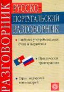 Русско португальский разговорник Справочное пособие Цырендоржиев