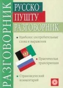 Русско пушту разговорник Справочное пособие Лебедев