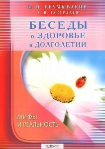 Беседы о здоровье и долголетии Мифы и реальность Книга Неумывакин Иван 16+