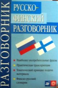 Русско финский разговорник Справочное пособие Куйвала