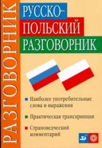 Русско польский разговорник Справочное пособие Никитина
