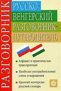 Русско венгерский разговорник путеводитель Справочное пособие Гуськова