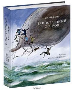 Таинственный остров роман Книга Верн Жюль 12+