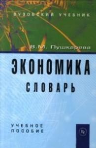 Экономика Словарь учебное пособие Пушкарева