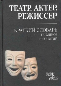 Театр актер режиссер Краткий словарь терминов и понятий Савина