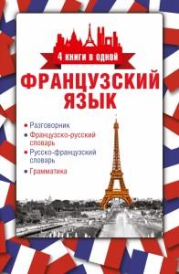 Французский язык 4 книги в одной Книга Геннис 12+