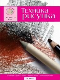 Техника рисунка экспресс курс Книга Полбенникова