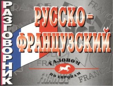 Русско-французский разговорник Более 2500 слов и выражений Словарь