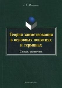 Теория заимствования в основных понятиях и терминах Словарь Маринова