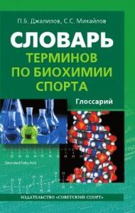 Словарь терминов по биохимии спорта Глоссарий Джалилов