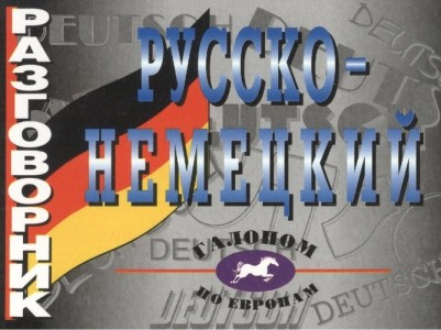 Русско немецкий разговорник 3000 слов и выражений Пособие Филиппова МС
