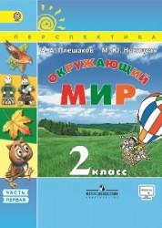 Окружающий мир 2 класс Перспектива Учебник 1-2 часть комплект Плешаков АА Новицкая МЮ