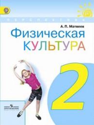 Физическая культура 2 класс Перспектива Учебник Матвеев АП