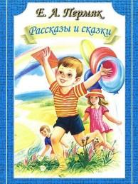 Рассказы и сказки Книга Пермяк Евгений 6+