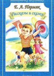 Рассказы и сказки Книга Пермяк Библиотечка школьника 6+
