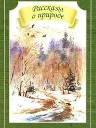 Рассказы о природе Книга Агафонова МЮ 12+