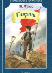 Гаврош Библиотека Школьника Книга Гюго Виктор 6+